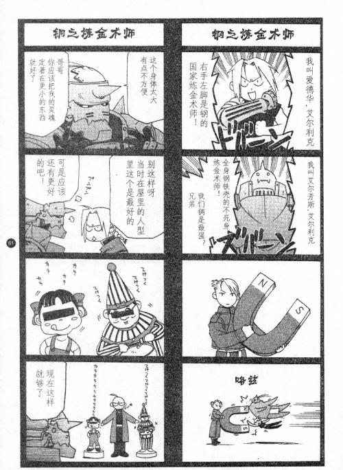 Artbook: Full Metal Alchemist - Hiromu Arakawa (80 работ)