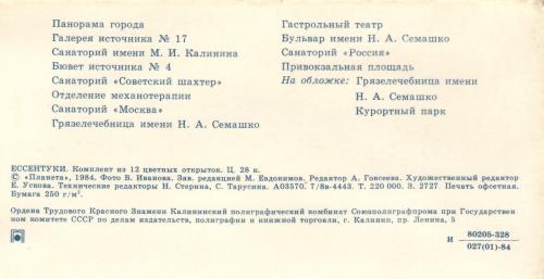 8 полных наборов советских открыток. Тема - города СССР (220 открыток)