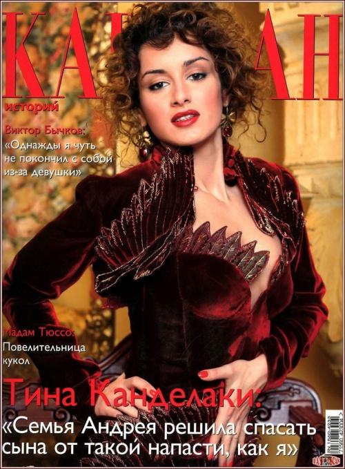Тина Канделаки (86 фото)