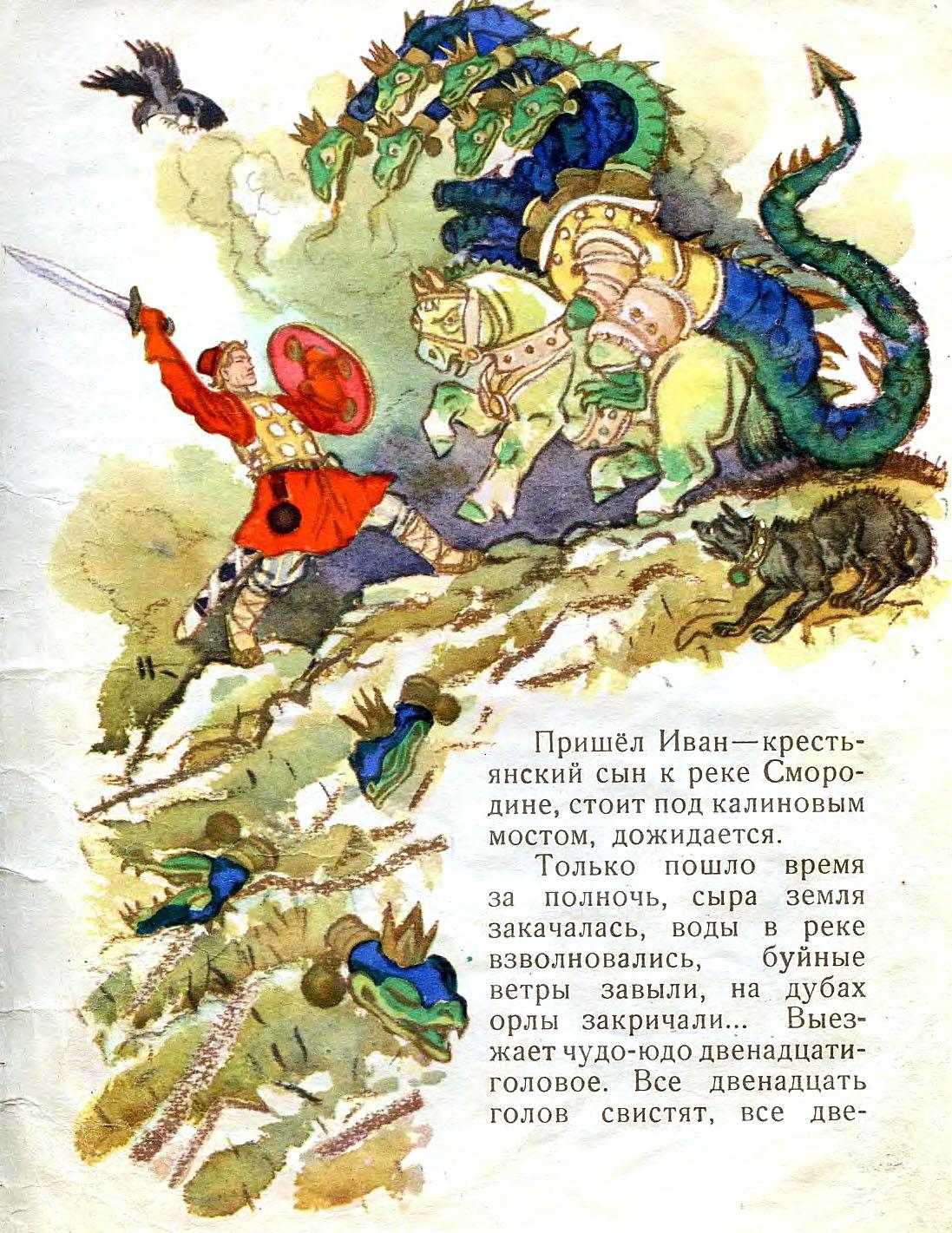 Рисунок про сказку иван крестьянский сын 6