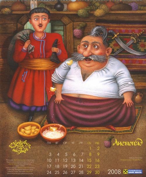 Иллюстрации к украинским сказкам (13 работ)