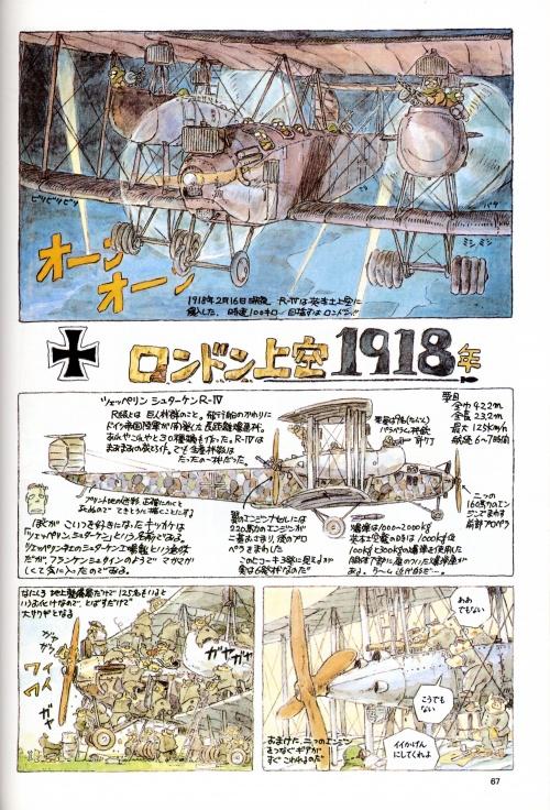 Hayao Miyazaki's Daydream Note (78 работ) (1 часть)