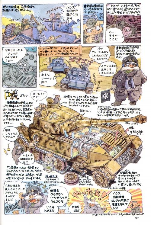 Hayao Miyazaki's Daydream Note (63 работ) (2 часть)
