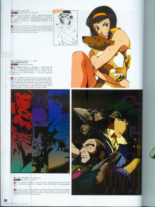 COWBOY BEBOP Illustrations ~ The Wind (147 работ)