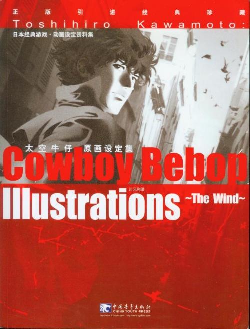 COWBOY BEBOP Illustrations ~ The Wind (147 работ)