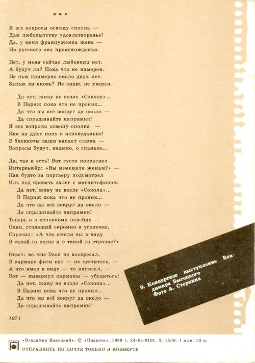 В.Высоцкий. Набор открыток (42 открыток)