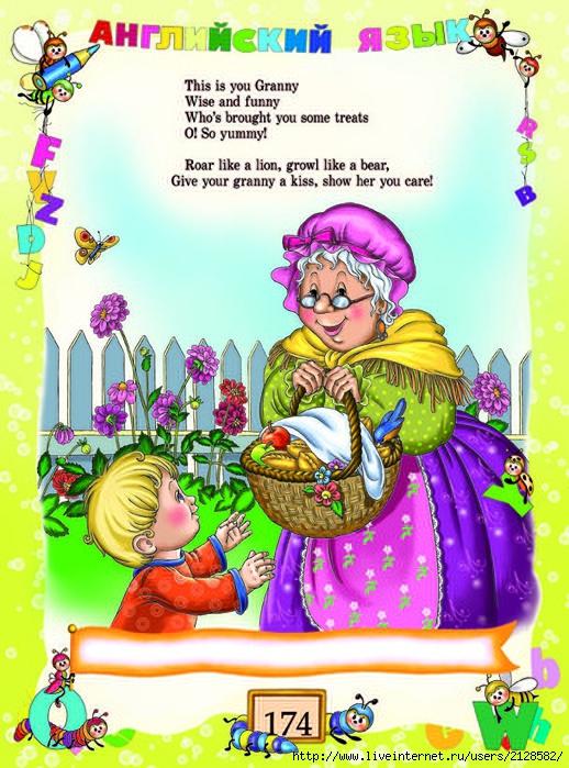 Языке стих про бабушку