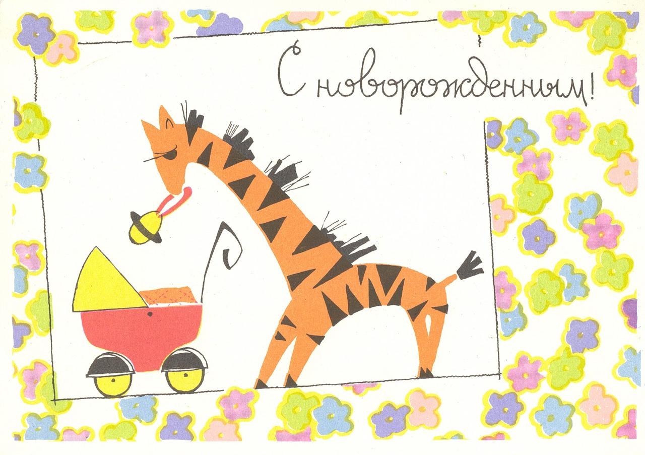 Поздравляем на английском с рождением ребенка блог EnglishDom 84