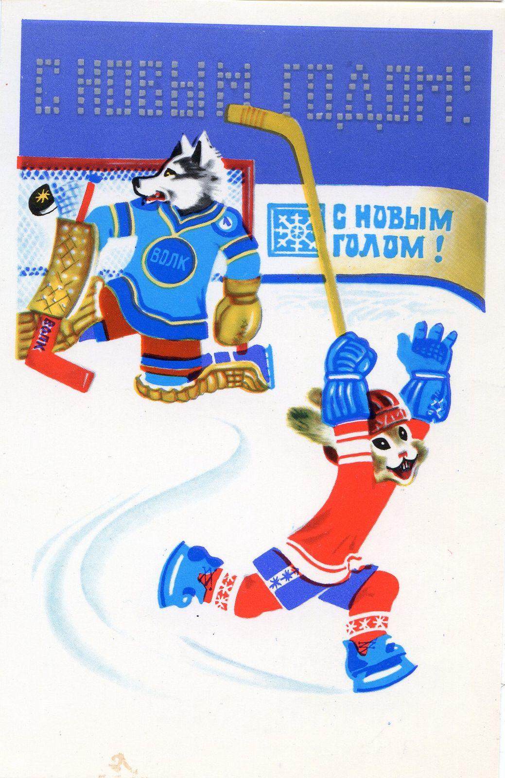 Прикольное поздравление с днем рождения хоккеисту