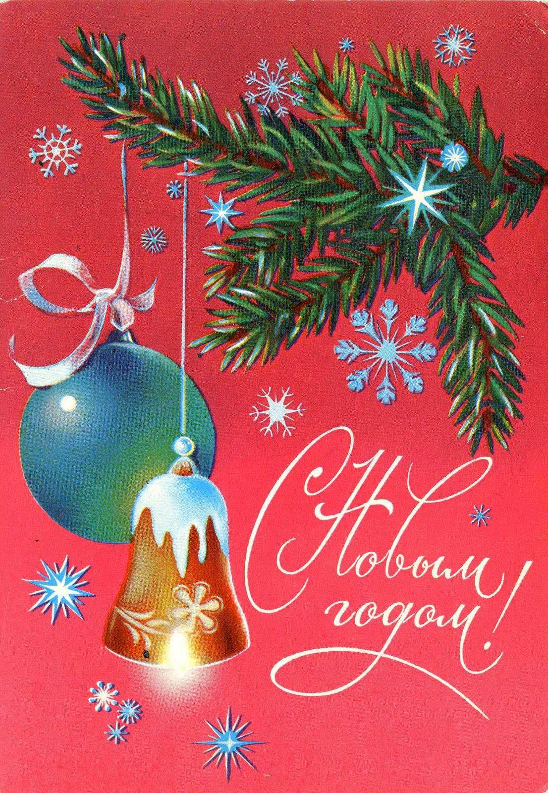 Смотреть открытки на новый год