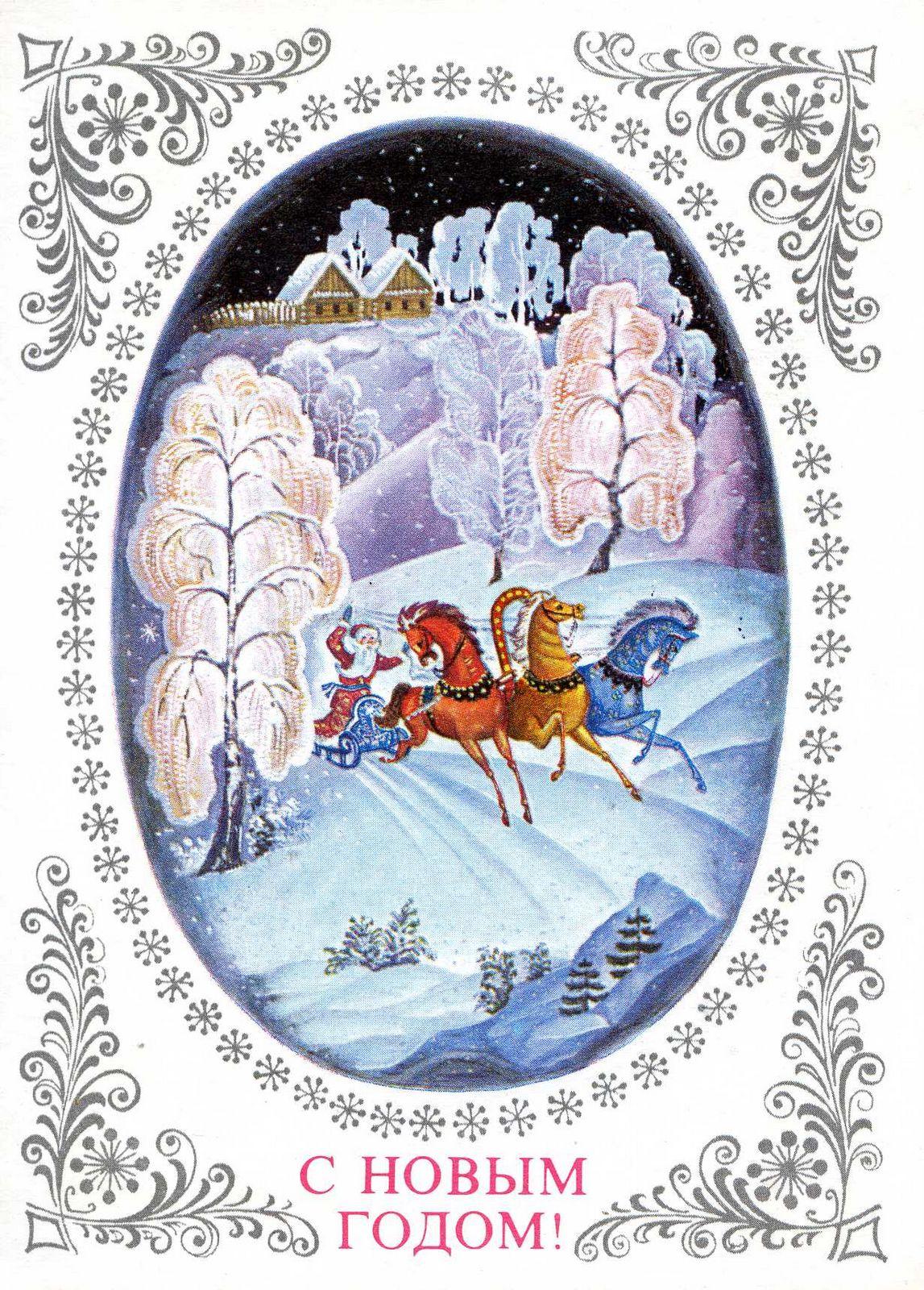 Поздравительные открытки по временам года