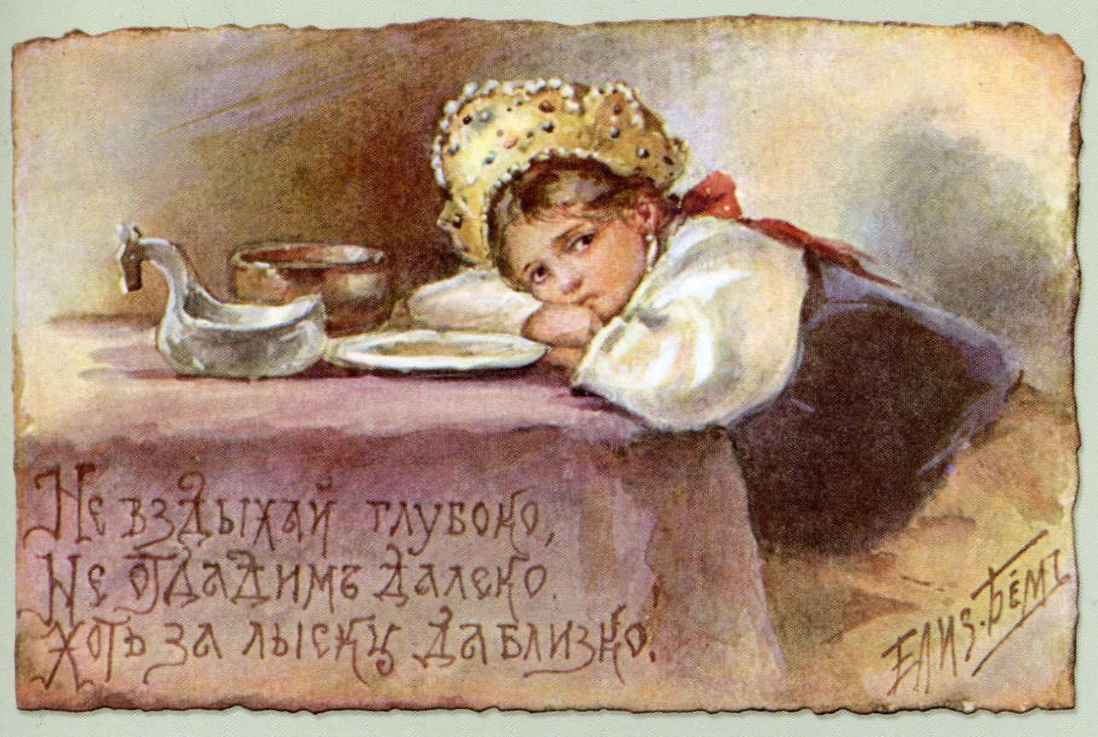 открытки бем фото посадкой