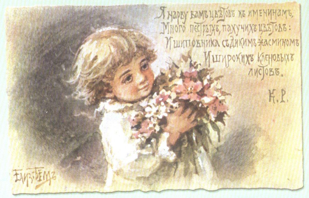 День Ангела поздравительные открытки. Картинки День Ангела
