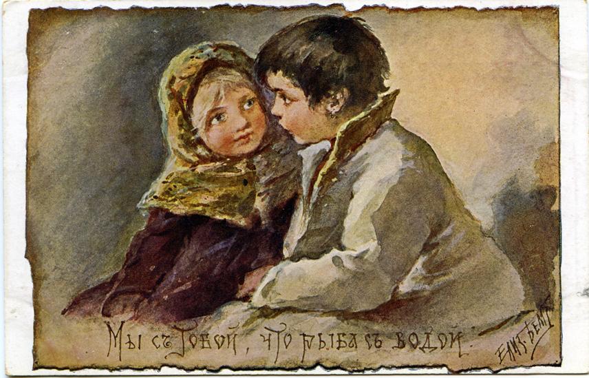 Ретро открытки люби меня как я тебя