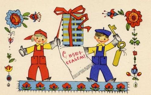 Имя с открытки Искринская Ирина (84 открыток)