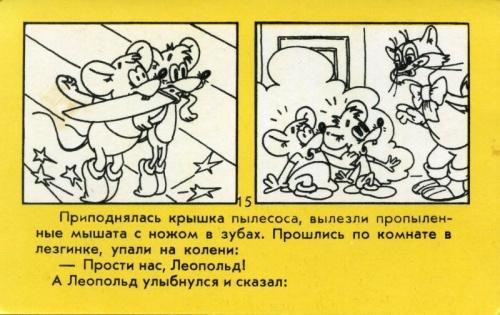 Старые открытки Серия Телевизор кота Леопольда (31 работ)