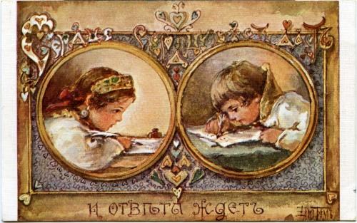 Имя с открытки Елизавета Меркурьевна Бём (251 работ)