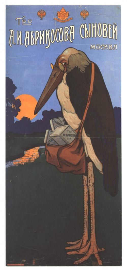 Рекламные Плакаты Российской империи (187 фото)