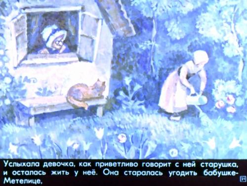 Волшебный мир диафильмов из детства. Часть 3 (185 слайдов) (2 часть)