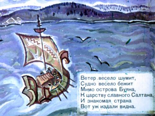 Пушкин стих о салтане