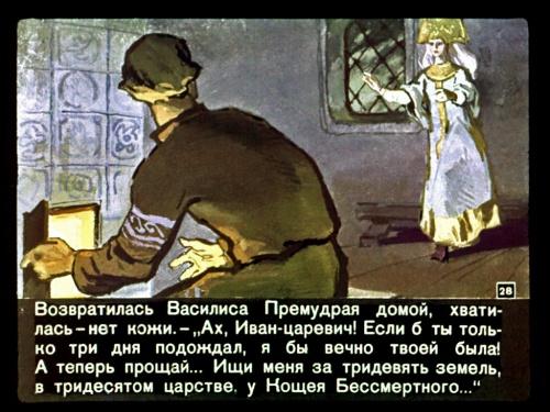 Волшебный мир диафильмов из детства. Часть 2 (631 слайдов) (2 часть)