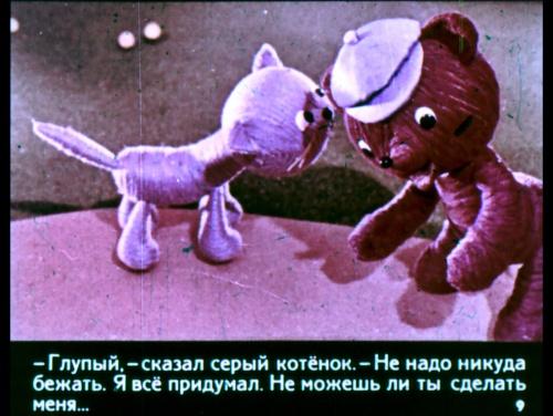 Волшебный мир диафильмов из детства. Часть 3 (234 слайдов) (3 часть)