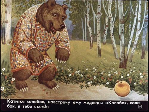 Волшебный мир диафильмов из детства. Часть 2 (1251 слайдов) (3 часть)