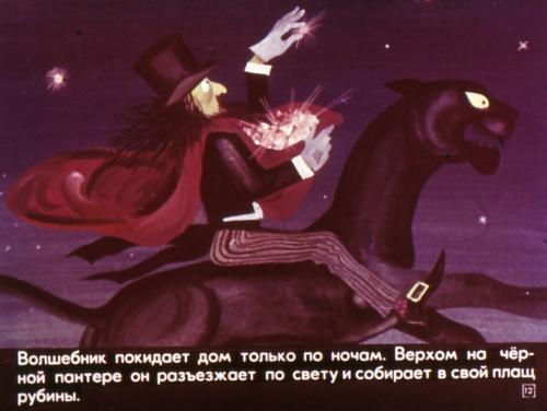 Волшебный мир диафильмов из детства. Часть 4 (273 слайдов) (3 часть)