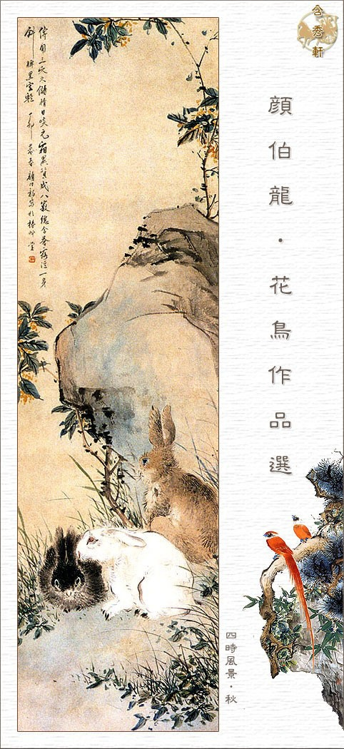 Китайская живопись Го-хуа (17 работ)