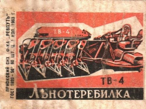 Спичечные наклейки СССР (225 фото)