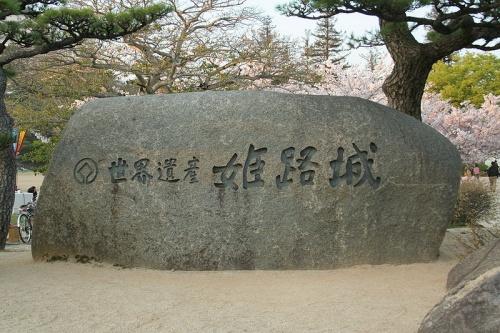 http://cp12.nevsepic.com.ua/79-2/thumbs/1355609387-800px-himeji_castle_april_40.jpg