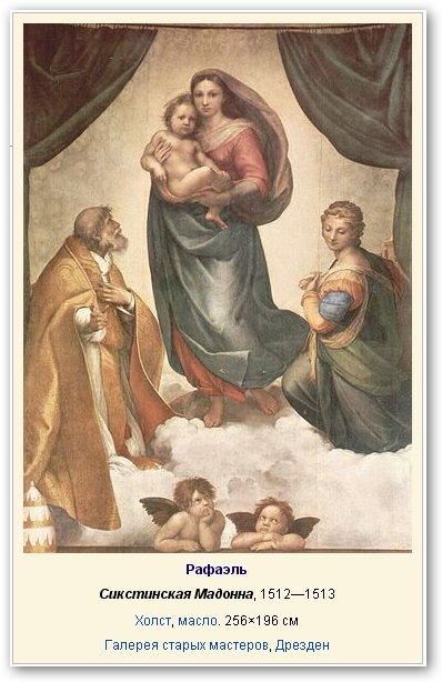 Рафаэль Санти   XVIe   Raffaello Santi (765 работ)