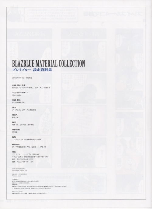BlazBlue Material Collection [Artbook] (144 работ)