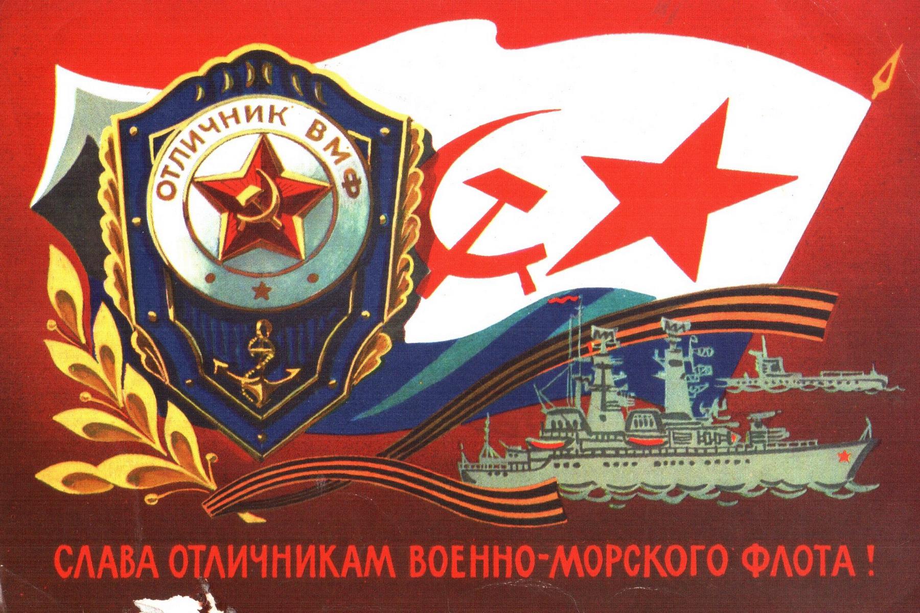 Поздравления с днем военно морского флота своими словами