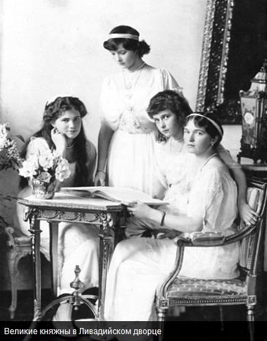 Царская семья в Ливадии (46 фото)