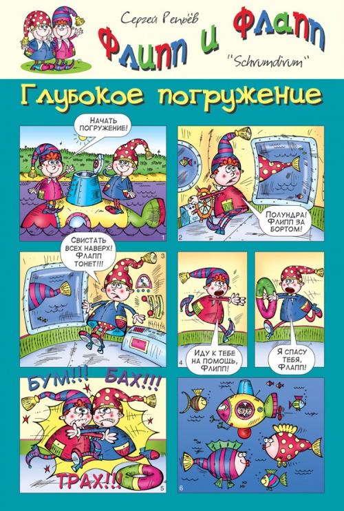 Художник-карикатурист Сергей Александрович Репьёв (472 работ)