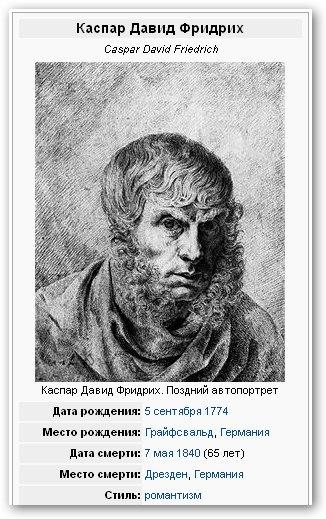 Каспар Давид Фридрих   XIXe   Caspar David Friedrich (240 работ) (1 часть)