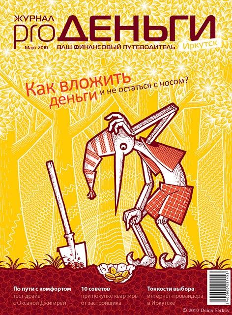 Иллюстратор Denis Serkov (Денис Серков) (23 работ)