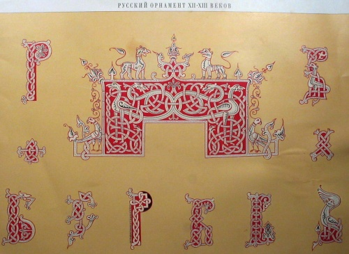 Книжная миниатюра. Русские орнаменты X - XIII веков (23 работ)
