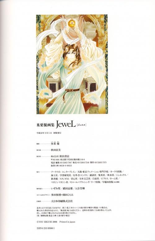 Иллюстрации Юу Хигури   The Best of Art Works You Higuri (42 работ) (2 часть)