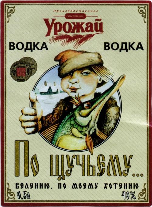 Этикетки алкогольных напитков. (Водка) Часть 5 (100 фото)