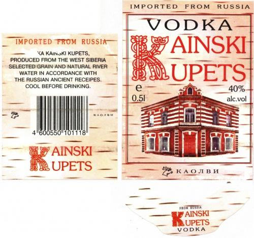 Этикетки алкогольных напитков. (Водка) Часть 3 (100 фото)