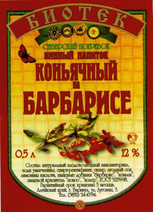 Этикетки алкогольных напитков. (Вино) (281 фото)