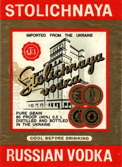 Этикетки алкогольных напитков. (Водка) Часть 4 (100 фото)