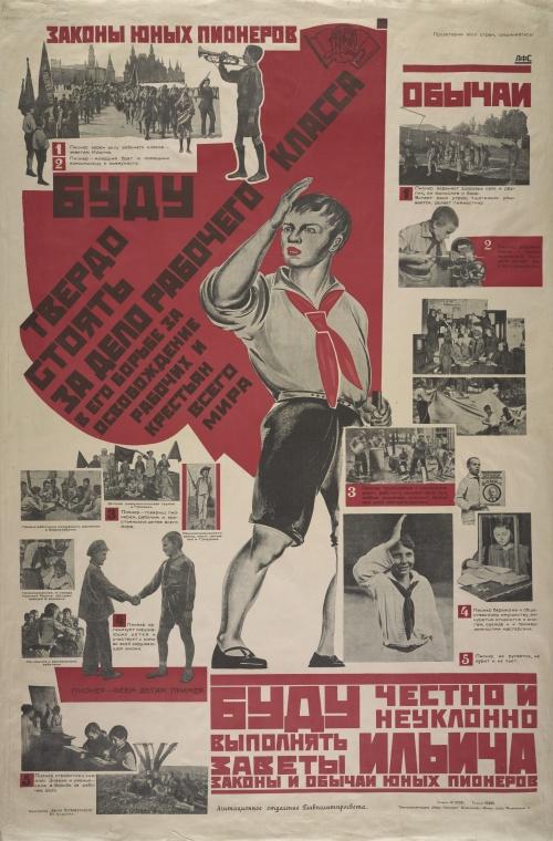 Русские плакаты 1919-1930 (14 плакатов) (2 часть)