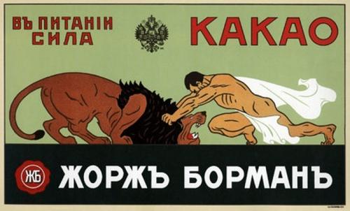 Креативная реклама СССР - часть 1 (40 фото)