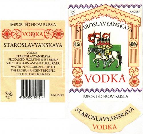 Этикетки алкогольных напитков. (Водка) Часть 6 (124 фото)