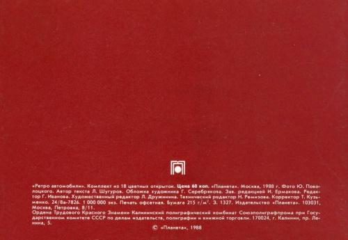 """Ретро автомобили"" - Набор открыток 1988 года (42 открыток)"