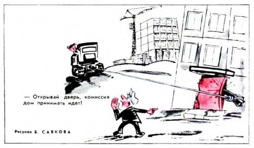 Подборка карикатур о строителях, рабочих-ремонтниках и новосёлах (380 работ)