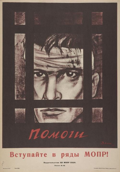 Русские плакаты 1920-1930 (9 плакатов)